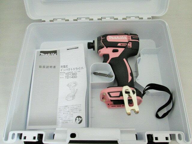 マキタ 14.4V 充電式インパクトドライバ TD138D(ピンク) 本体+ケース