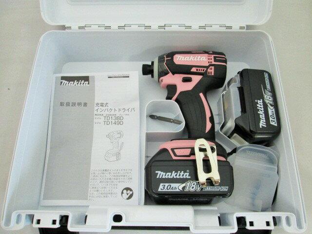 マキタ 18V 充電式インパクトドライバ TD149D(ピンク) 本体+[3.0Ah]バッテリBL1830B×2個+ケース