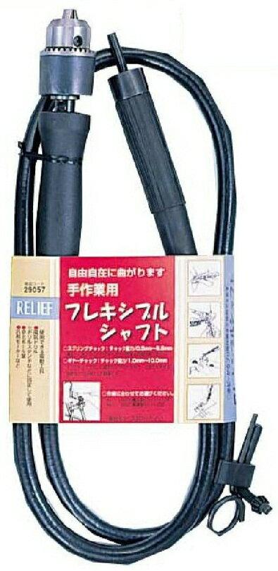 ミツトモ製作所 #29057  フレキシブルシャフト 高速型 1.0~10.0mm 全長140cm