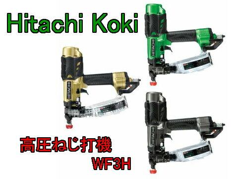HiKOKI/日立工機 高圧ねじ打機 WF3H ケース付 [エア工具]