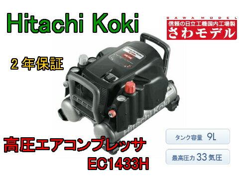 HiKOKI/日立工機 高圧エアコンプレッサ EC1433H 【高圧・一般圧対応】