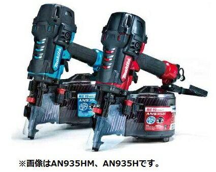 マキタ 90mm高圧エア釘打 AN934H(赤) / AN934HM(青) エアダスタなし プラスチックケース付