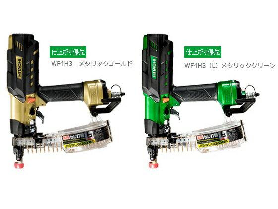 HiKOKI/日立工機 高圧ねじ打機 WF4H3[ゴールド] / WF4H3(L)[グリーン] 仕上がり優先モデル [エア工具]