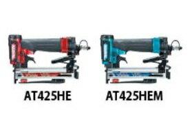 マキタ 高圧エアタッカ AT425HE(赤) / AT425HEM(青) ステープル幅4mm