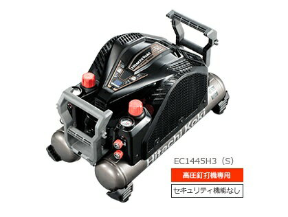 HiKOKI/日立工機 エアコンプレッサ EC1445H3(S) [高圧専用/セキュリティ機能なし]