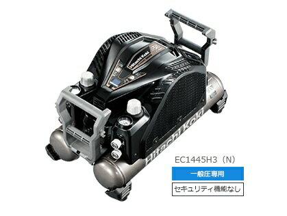 HiKOKI/日立工機 エアコンプレッサ EC1445H3(N) [一般圧専用/セキュリティ機能なし]