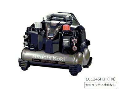 HiKOKI/日立工機 エアコンプレッサ EC1245H3(TN) [高圧・一般圧対応/セキュリティ機能なし]