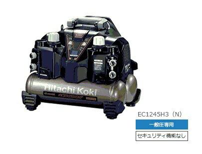 HiKOKI/日立工機 エアコンプレッサ EC1245H3(N) [一般圧専用/セキュリティ機能なし]