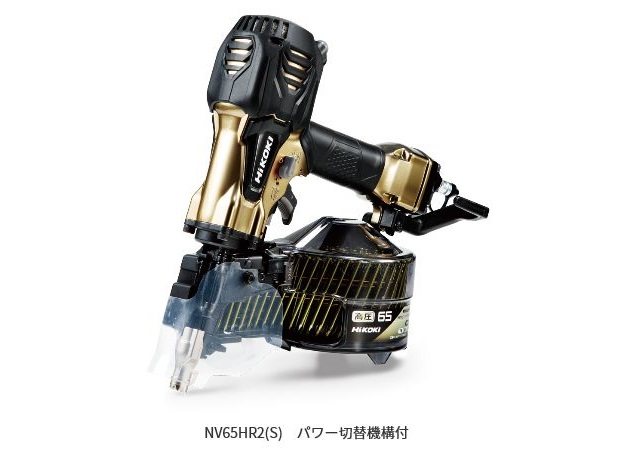 HiKOKI(日立工機) 高圧ロール釘打機 NV65HR2(S)[ハイゴールド] パワー切替機構付 [エア工具]