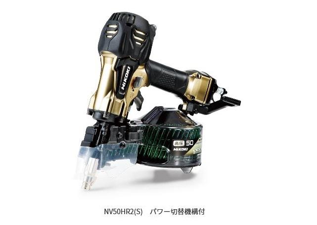 HiKOKI(日立工機) 高圧ロール釘打機 NV50HR2(S)[ハイゴールド] パワー切替機構付 [エア工具]