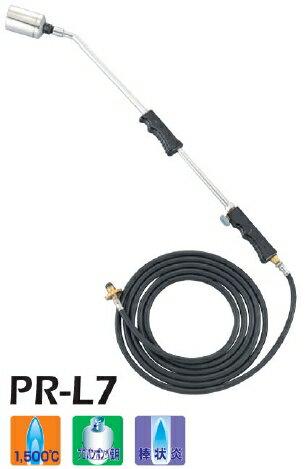 プリンス プロパンバーナー PR-L7 ホース3m