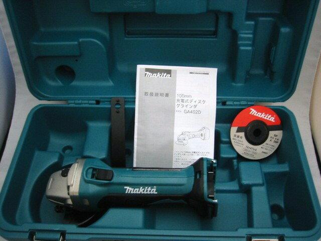 マキタ 18V 充電式ディスクグラインダ GA402D 本体+ケース