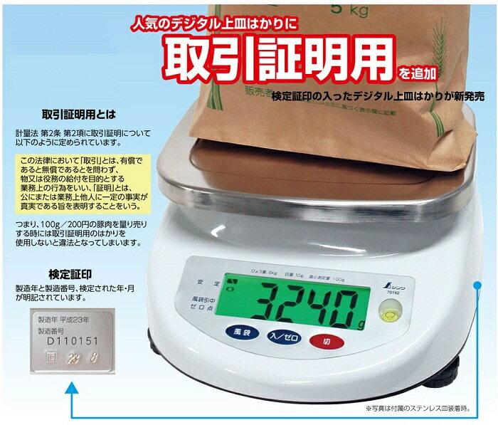 シンワ 70191 デジタル上皿はかり 3kg 取引証明用
