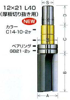 大日商 ガイドベアリング付ストレート 12X21 L40(ルーター用)