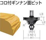 マキタ コロ付ギンナン面ビット 呼び寸法(R)7R D-21478 軸径6ミリ