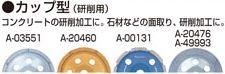 マキタ  ダイヤモンドホイール カップ型(研削用) 外径110ミリ  A-20476