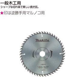 マキタ  マルノコ用  一般木材用 一般木工用  外径415ミリ A-05804