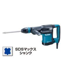 マキタ 電動ハンマ(SDSマックスシャンク) HM0871C ブルポイント280、プラスチックケース付