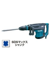 マキタ 電動ハンマ(SDSマックスシャンク) HM1213C スーパーブルポイント400、プラスチックケース付