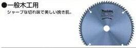 マキタ スライド・卓上マルノコ用 一般木工用チップソー 260mm×100P A-17815