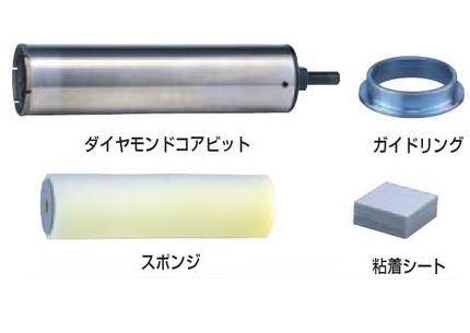 マキタ 湿式ダイヤモンドコアビット(スポンジ式注水タイプ) セット品 外径Φ45mm 穴あけ深さ180mm A-27090