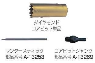 マキタ 乾式ダイヤモンドコアビット ストレートシャンク セット品 外径Φ105mm A-12924
