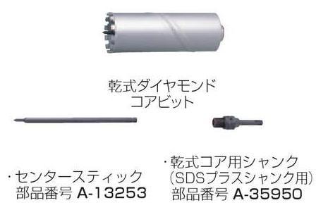 送料込み 全国一律送料無料 マキタ 乾式ダイヤモンドコアビット SDSプラスシャンク 外径Φ32mm A-35879 国内即発送 セット品