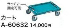 マキタ カート A-60632 [マックパックシリーズ]