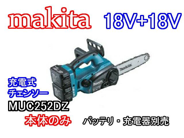 マキタ 18V+18V 充電式チェンソー MUC252DZ 本体のみ