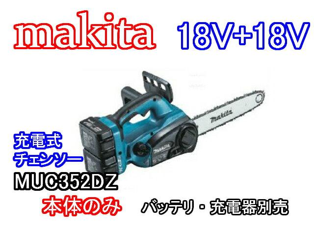 マキタ 18V+18V 充電式チェンソー MUC352DZ 本体のみ