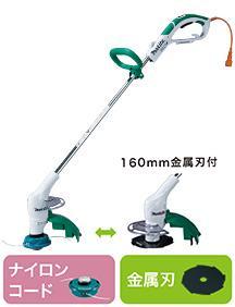 マキタ 草刈機 MUR1601N ナイロンコード・金属刃