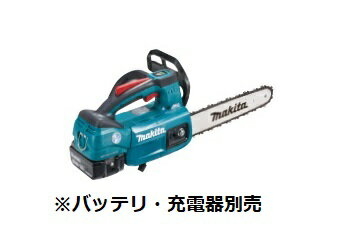 マキタ 18V 充電式チェンソー MUC254DZ(青) / MUC254DZR(赤) 本体のみ [ガイドバー長さ250mm/スプロケットノーズバー仕様]