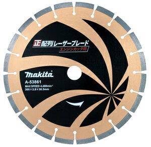 マキタ ダイヤモンドホイール 正配列レーザーブレード エンジンカッタ用 305mm A-53861