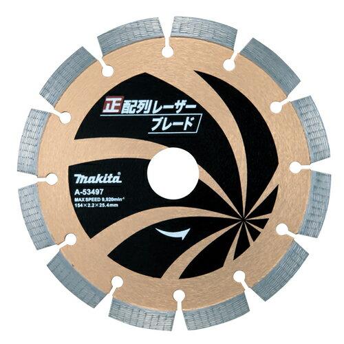 マキタ ダイヤモンドホイール 正配列レーザーブレード 154mm A-53497