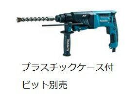 マキタ 26mm ハンマドリル(SDSプラスシャンク) HR2631F