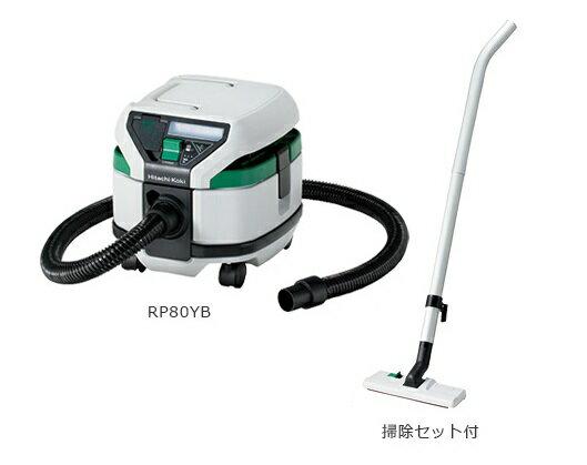HiKOKI/日立工機 電動工具用集じん機 RP80YB [乾湿両用/連動付/集じん容量8L]