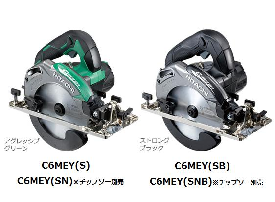 HiKOKI/日立工機 165mm 深切り電子丸のこ C6MEY(SN)[グリーン] / C6MEY(SNB)[ブラック] チップソー別売