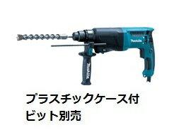 マキタ 26mm ハンマドリル(SDSプラスシャンク) HR2600