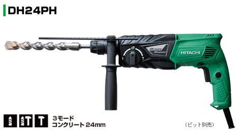 HiKOKI/日立工機 ロータリハンマドリル DH24PH 3モード [SDSプラスシャンク]
