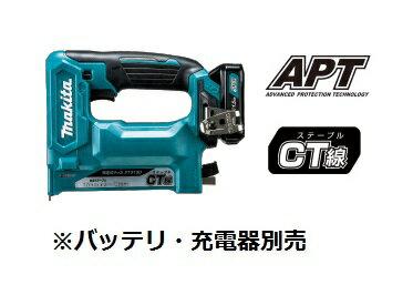 マキタ スライド式10.8V 充電式タッカ ST313DZK 本体+ケース