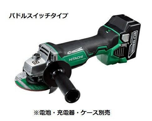 HiKOKI/日立工機 18V 100mmコードレスディスクグラインダ(ブレーキ付) G18DBBAL(NN) 本体のみ  [パドルスイッチタイプ]