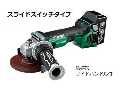 HiKOKI/日立工機 18V 125mmコードレスディスクグラインダ(ブレーキ付) G18DBBVL(L125)(LYPK) [6.0Ah] セット品  [スライドスイッチタイプ]