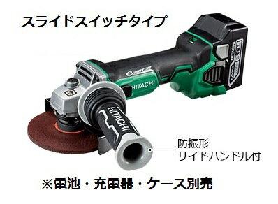 HiKOKI/日立工機 18V 125mmコードレスディスクグラインダ(ブレーキ付) G18DBBVL(L125)(NN) 本体のみ  [スライドスイッチタイプ]