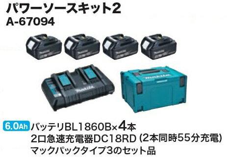 マキタ パワーソースキット2 A-67094 [蓄電池]