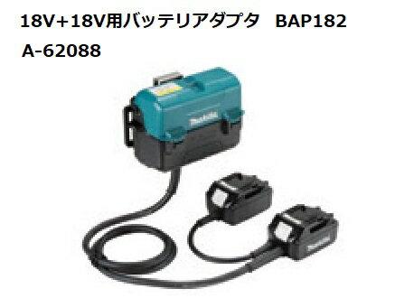 マキタ 18V+18V用バッテリアダプタ BAP182 A-62088