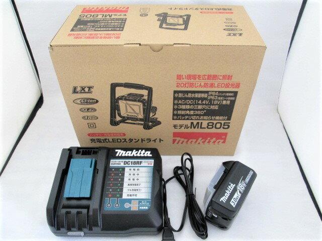マキタ LEDスタンドライトML805+BL1830B[3.0Ah]+DC18RF(新・急速充電器)