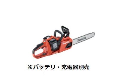 マキタ 18V+18V 充電式チェンソー MUC355DZFR(赤) 本体のみ [ガイドバー長さ350mm/チェーン形式25AP-76E]