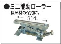 マキタ マルノコ用  ミニ補助ローラー A-11259