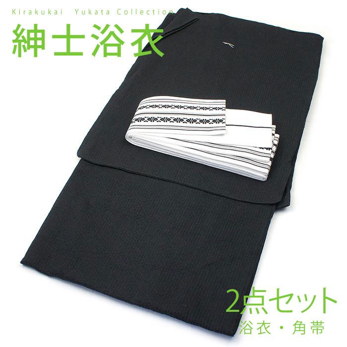 ■メンズ浴衣 2点 セット Lサイズ 黒色地の変わり織浴衣、白の綿角帯の2点セット [nekkj035-l] コーディネート 帯