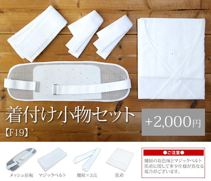 Tasty high quality handpicked yukata 4 points set one size fits all θ